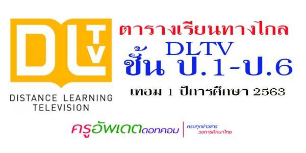 ตารางเรียน DLTV ตารางออกอากาศ DLTV ระดับชั้น ประถมศึกษาปีที่1-6 ภาคเรียนที่ 1 ปีการศึกษา 2563
