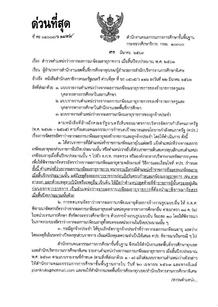 ด่วนที่สุด !! สพฐ. สำรวจตำแหน่งว่าง จากผล การเกษียณอายุราชการ เมื่อสิ้นปีงบประมาณ พ.ศ. 2563