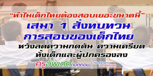 เสมา 1 สั่งทบทวน  การสอบของเด็กไทย  หวังลดความกดดัน ความเครียด ทั้งเด็กและผู้ปกครองลง