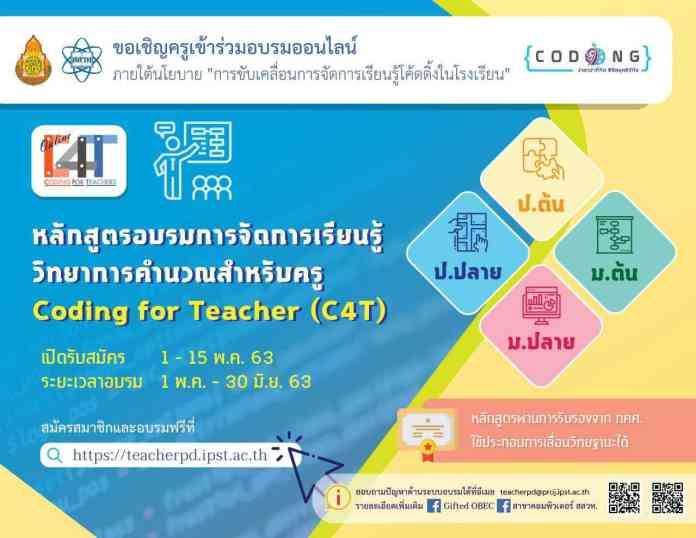 เปิดรับสมัครแล้ว อบรมครูออนไลน์วิทยาการคำนวณ Coding for Teacher (C4T)นับชั่วโมงขอทำวิทยฐานะได้