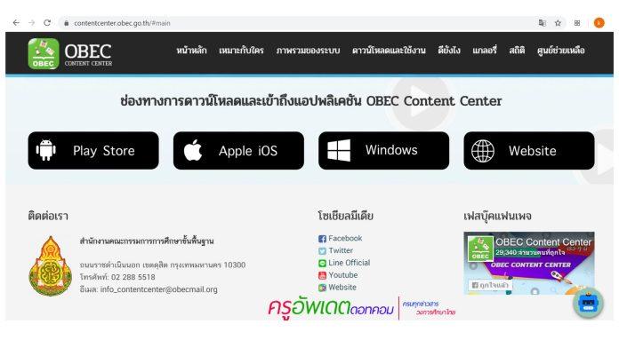 สพฐ.เปิดตัวแล้ว OBEC Content Center ตัวช่วยนักเรียน เรียนออนไลน์ อยู่ที่บ้าน
