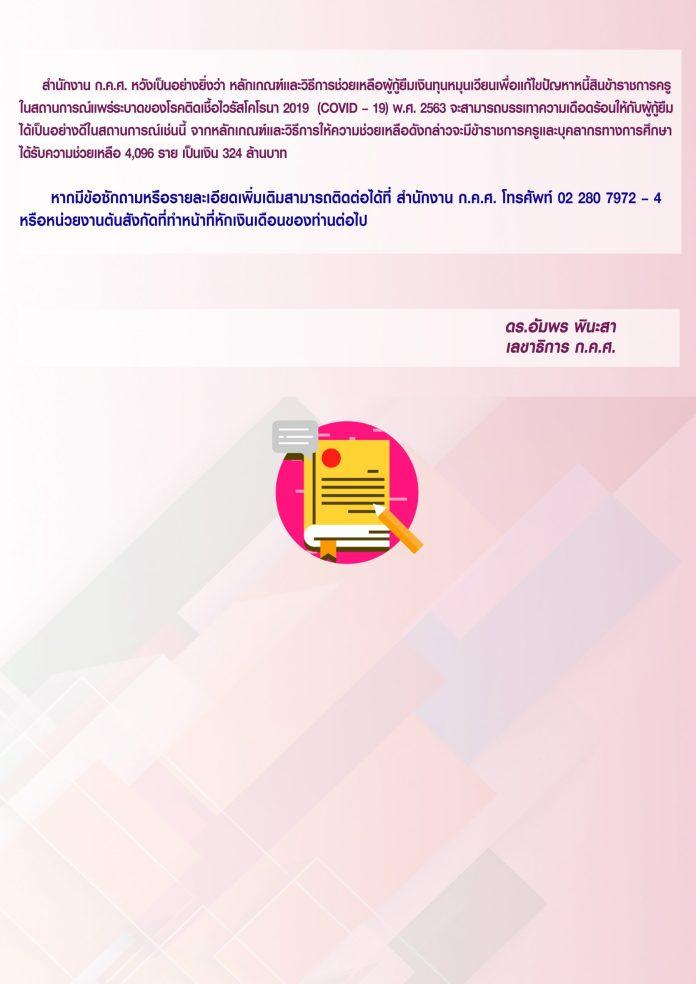 พักชําระหนี้ งดดอกเบี้ย 3 เดือน เพื่อช่วยเหลือข้าราชการครู ผู้กู้ยืมเงินทุนหมุนเวียนฯ สู้สถานการณ์ COVID - 19