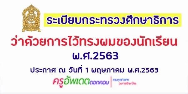 ระเบียบกระทรวงศึกษาธิการ การไว้ทรงผมนักเรียน ปี 2563