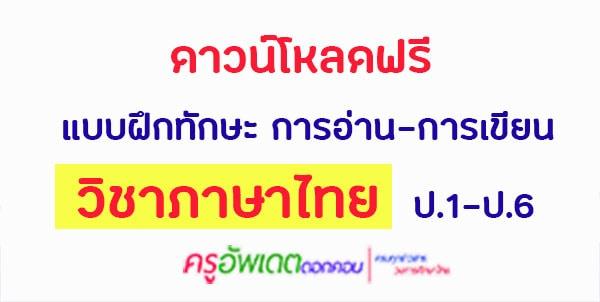 แบบฝึกทักษะ การอ่าน-การเขียน วิชาภาษาไทย ชั้นประถมศึกษาปีที่ 1-6 ดาวน์โหลดฟรี..
