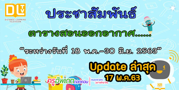 ประชาสัมพันธ์ ตารางสอน ออกอากาศ การเรียนทางไกล DLTV ระหว่างวันที่ 18 พฤษภาคม - 30 มิถุนายน 2563