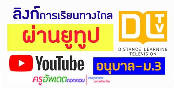ช่องทางการเรียนออนไลน์ DLTV ผ่าน ยูทูป YOUTUBE อนุบาล- ม.3 และ กศน.