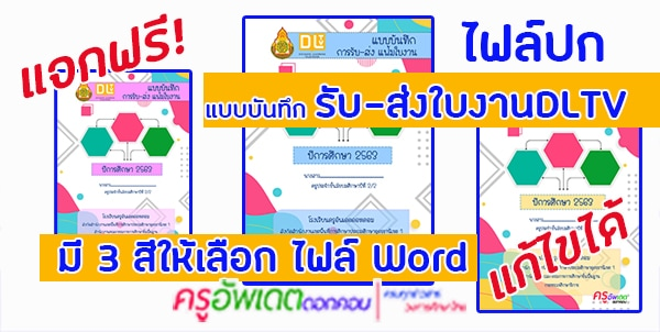 แจกฟรี ไฟล์ปกรับ-ส่งใบงาน  DLTV เรียนทางไกล มีให้เลือก 3 สี ไฟล์ Word แก้ไขได้
