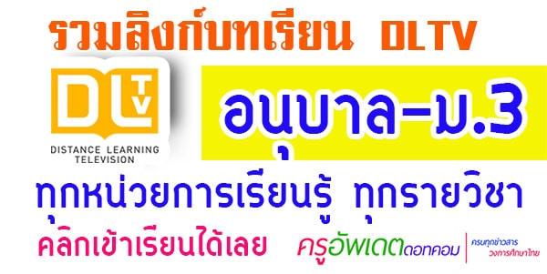 ลิงก์ บทเรียน DLTV  อนุบาล-ม.3 ทุกหน่วยการเรียนรู้ ทุกรายวิชา 633 ลิงก์ คลิกเข้าเรียนได้เลย