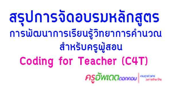 สรุปการจัดอบรมหลักสูตรการพัฒนาการเรียนรู้วิทยาการคำนวณ สำหรับครูผู้สอน Coding for Teacher (C4T)