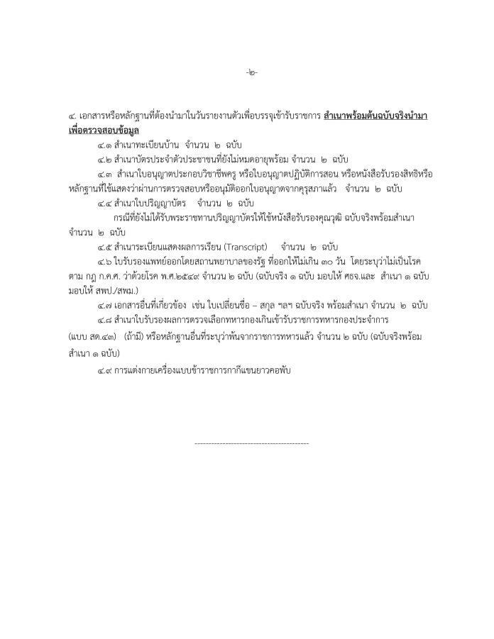 กศจ.สุพรรณบุรี เรียกบรรจุครูผู้ช่วย รอบ 15 รายงานตัววันที่ 1 มิถุนายน 2563