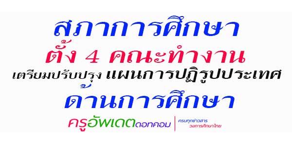 สภาการศึกษา แต่งตั้ง 4 คณะทำงาน เตรียมปรับปรุง แผนการปฏิรูปประเทศ ด้านการศึกษา
