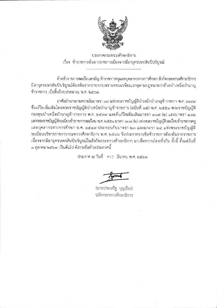 ประกาศกระทรวงศึกษาธิการ เรื่อง ข้าราชการพ้นจากราชการ เนื่องจากมีอายุครบ 60 ปีบริบูรณ์(เกษียณอายุราชการ)