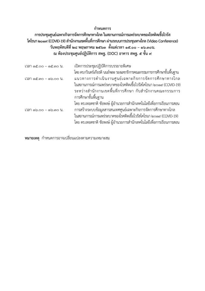 สพฐ. ประชุมทางไกล สำนักงานเขตพื้นที่ ศูนย์เฉพาะกิจการจัดการศึกษาทางไกล (COVID-19)