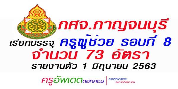 กศจ.กาญจนบุรี เรียกบรรจุ ครูผู้ช่วย รอบที่ 8 จำนวน 73 อัตรา รายงานตัว 1 มิถุนายน 2563