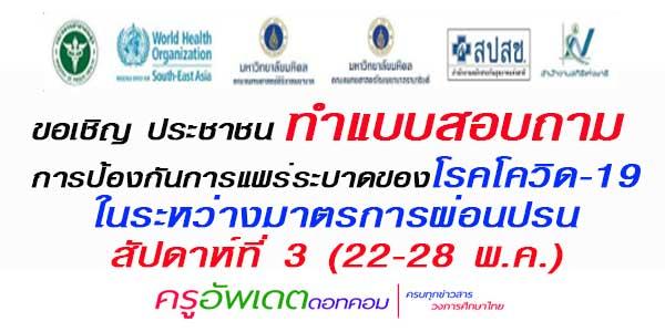 ทำแบบสอบถาม การป้องกันการแพร่ระบาดของโรคโควิด-19 ในระหว่างมาตรการผ่อนปรน สัปดาห์ที่ 3 (22-28 พ.ค.)