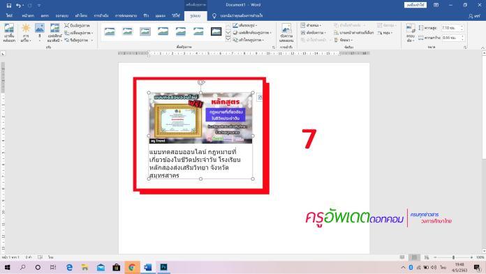 วิธีแคปหน้าจอ ง่ายๆ ด้วยโปรแกรม Ms Word