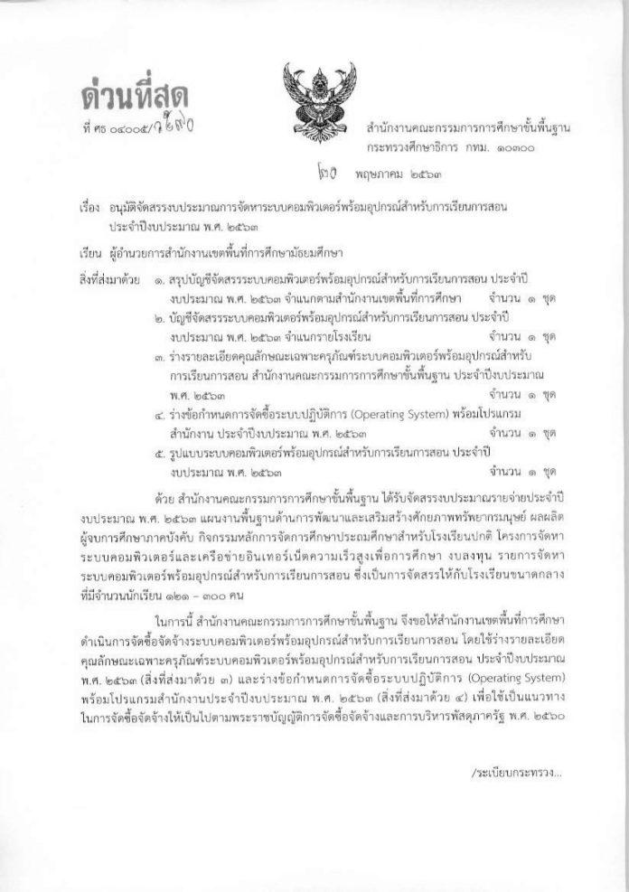 อนุมัติจัดสรรงบประมาณ การจัดหาระบบคอมพิวเตอร์ พร้อมอุปกรณ์ การเรียนการสอน ปีงบประมาณ 2563