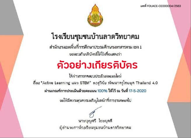 """แบบทดสอบออนไลน์ """"Active Learning แนว STEM"""" ลงสู่วิจัย พัฒนาครูไทยยุค Thailand 4.0 โรงเรียนชุมชนบ้านลาดวิทยาคม ตำบลศรีสุข อำเภอกันทรวิชัย จังหวัดมหาสารคาม สำนักงานเขตพื้นที่การศึกษาประถมศึกษามหาสารคาม เขต 1"""