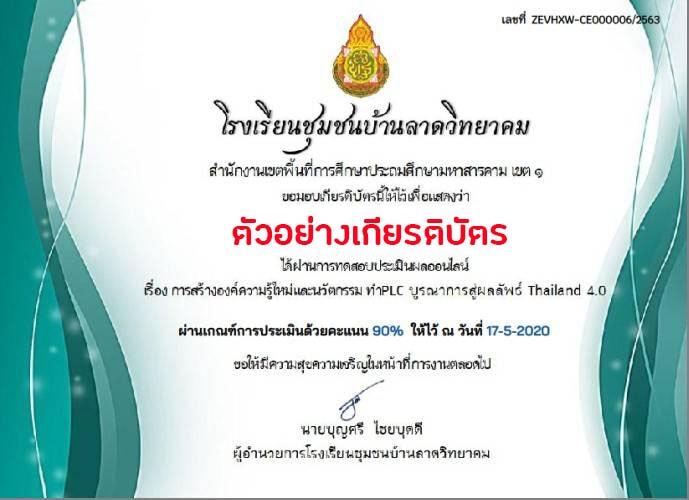 แบบทดสอบออนไลน์ การสร้างองค์ความรู้ใหม่และนวัตกรรม ทำPLC บูรณาการสู่ผลลัพธ์ Thailand 4.0โรงเรียนชุมชนบ้านลาดวิทยาคมตำบลศรีสุข อำเภอกันทรวิชัย จังหวัดมหาสารคาม สำนักงานเขตพื้นที่การศึกษาประถมศึกษามหาสารคาม เขต 1