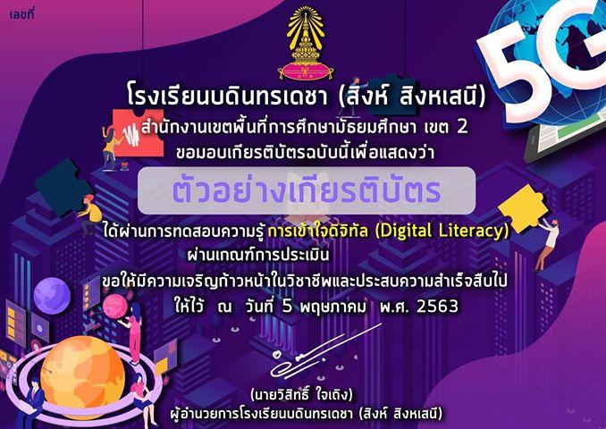 แบบทดสอบออนไลน์ ฟรี มีเกียรติบัตร หลักสูตรการเข้าใจดิจิทัล (Digital Literacy) จัดทำโดยโรงเรียนบดินทรเดชา (สิงห์ สิงหเสนี)