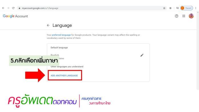 วิธีเปลี่ยนเมนูใน ห้องเรียนออนไลน์ google classroom เป็นเมนูภาษาไทย