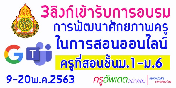 3 ลิงก์ ช่องทางเข้ารับ การอบรม พัฒนาศักยภาพครู ในการสอนออนไลน์ ครู ม.1-ม.6 9-20พ.ค.2563
