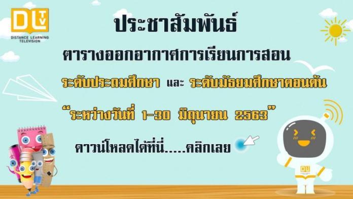 ประชาสัมพันธ์ ตารางออกอากาศ การเรียนการสอน ระหว่างวันที่ 1-30 มิถุนายน 2563 ฉบับปรับปรุง