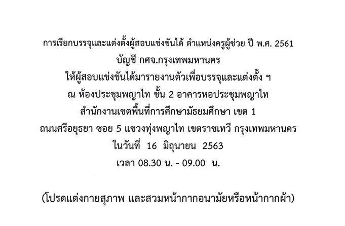กศจ.กรุงเทพมหานคร  เรียกบรรจุ ครูผู้ช่วย  รอบ 12  รวม 82 อัตรา  รายงานตัว 16 มิ.ย.63