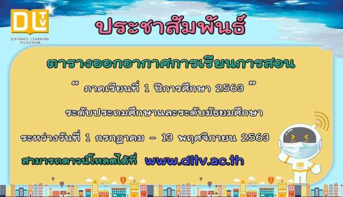 """ประชาสัมพันธ์ ตารางออกอากาศ การเรียนการสอน ภาคเรียนที่ 1 ปีการศึกษา 2563 ระดับประถม-ม.3 """" ระหว่างวันที่ 1 ก.ค. – 13 พ.ย. 2563"""