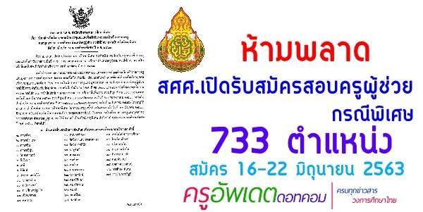 สศศ. เปิดรับสมัครครูผู้ช่วย กรณีพิเศษ  ปี2563  จำนวน733อัตรา  สมัคร 16-22มิถุนายน 2563