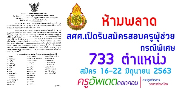 สศศ เปิดรับสมัครครูผู้ช่วย กรณีพิเศษ ปี2563 จำนวน733อัตรา สมัคร 16-22มิถุนายน 2563