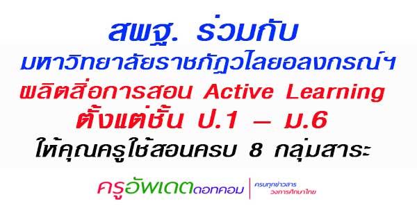 สพฐ. ผลิตสื่อการสอน Active Learning