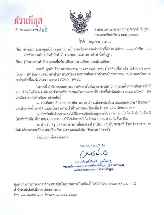 แจ้งแนวปฎิบัติเปิดเรียน ในสถานการณ์ COVID19 เกี่ยวกับการ ลงทะเบียนไทยชนะ