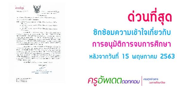 ซักซ้อมความเข้าใจเกี่ยวกับ การอนุมัติจบการศึกษา หลังจากวันที่ 15 พฤษภาคม 2563