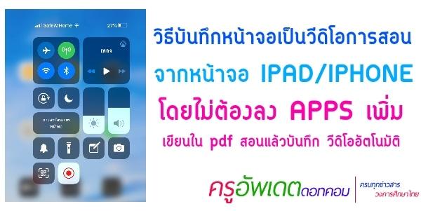 วิธีบันทึกหน้าจอ จาก ipad บันทึกหน้าจอ iphone เป็น วิดีโอ การสอน