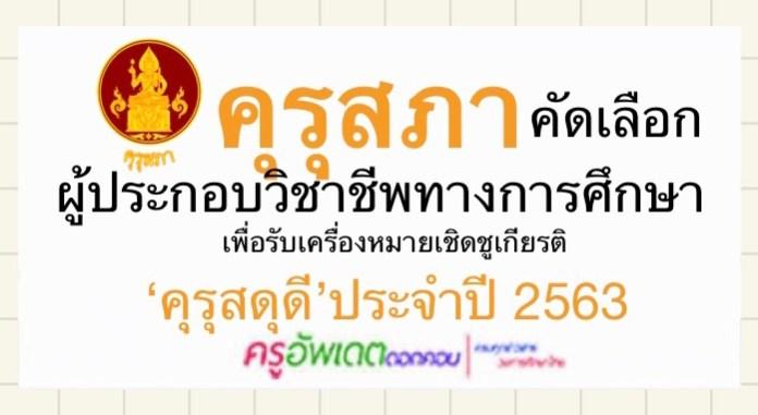 คุรุสภาสรรหาผู้ประกอบวิชาชีพทางการศึกษา เพื่อรับรางวัล ครูผู้สอนดีเด่น ประจำปี 2563