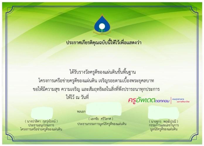 การรับรองผลครูดีของแผ่นดินขั้นพื้นฐาน ตัวอย่างเกียรติบัตร ครูดีของแผ่นดิน ปี 2563