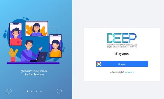 วิธีสมัคร เข้าใช้งาน DEEP ระบบการจัดการเรียนการสอนออนไลน์ DEEP วิธีใช้งาน ระบบ DEEP