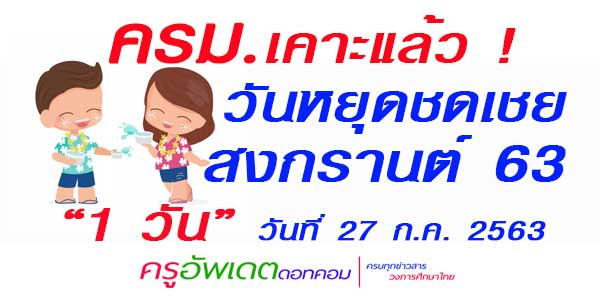 มติ ครม. (30 มิถุนายน 2563 )เห็นชอบ วันหยุดชดเชย วันหยุดในช่วง เทศกาลสงกรานต์ ประจำปี 2563 แล้ว จำนวน 1 วัน