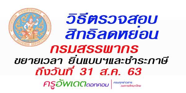 วิธีตรวจสอบสิทธิลดหย่อน จากการขยายเวลา การยื่นแบบฯและชำระภาษี ถึง 31 สิงหาคม 2563 จาก กรมสรรพากร