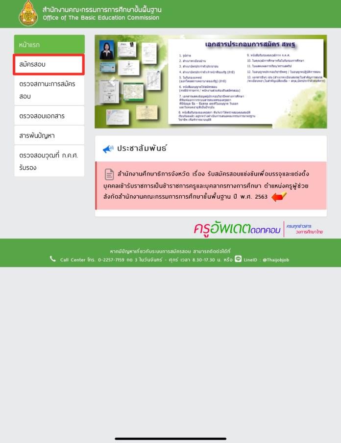 ขั้นตอนการสมัครสอบ ครูผู้ช่วย กรณีปกติ ปี 2563 ผ่านระบบออนไลน์