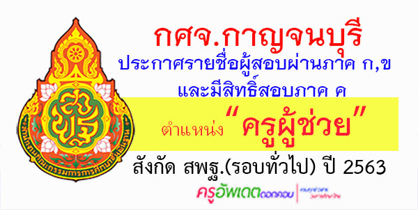 กศจ.กาญจนบุรี ประกาศผลสอบครูผู้ช่วย 2563 ผู้สอบผ่าน ภาค ก ภาค ข มีสิทธิ์เข้าสอบ ภาค ค