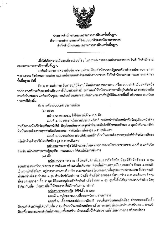 ที่ ศธ 04009/ว5267 การแต่งกายและเครื่องแบบปกติของพนักงานราชการ