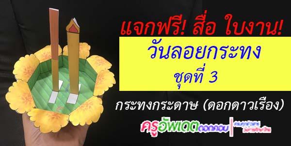 สื่อ ใบงาน วันลอยกระทง Loy Krathong Festival ชุดที่ 3 กระทงกระดาษ (ดอกดาวเรือง)