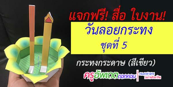 สื่อ ใบงาน วันลอยกระทง Loy Krathong Festival ชุดที่ 5 กระทงกระดาษ (สีเขียว)