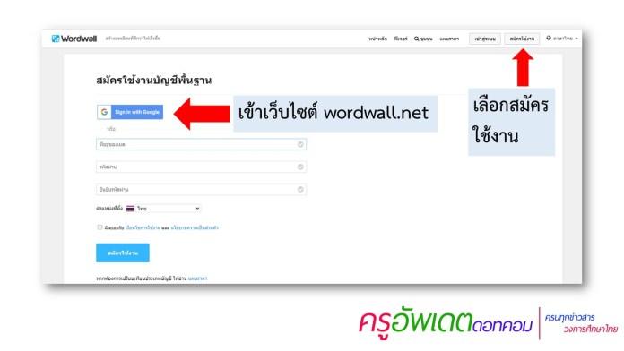 วิธีสร้าง วงล้อสุ่ม อย่างง่าย ด้วย Wordwall ใช้เวลาสร้างไม่ถึง 3นาที
