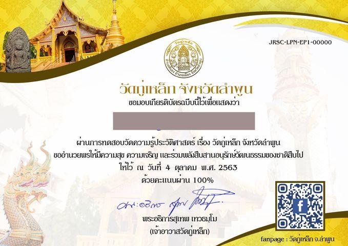 แบบทดสอบออนไลน์ เกี่ยวกับ วัดกู่เหล็ก จังหวัดลำพูน โดย โครงการผู้นำสันติภาพ (Messengers of Peace) ประเทศไทย ร่วมกับวัดกู่เหล็ก