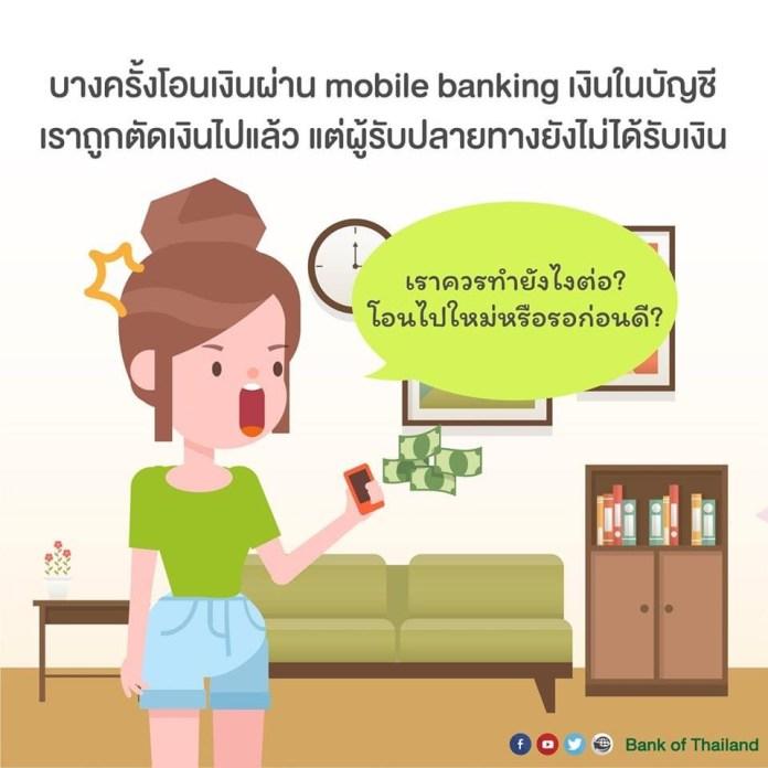 วิธีแก้ปัญหา โอนเงิน แล้ว ปลายทางยังไม่ได้รับ แก้ปัญหาการโอนเงิน
