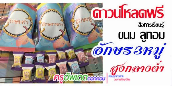 สื่อการสอน สื่อการเรียนรู้ ภาษาไทย อักษร 3 หมู่ ดาวน์โหลดฟรี น่ารักสดใส ทำตามได้ง่ายมาก