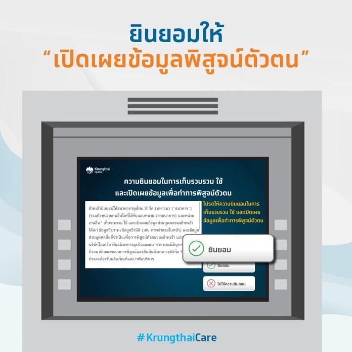 วิธีแก้ปัญหา ลงทะเบียน ยืนยันตัวตน คนละครึ่ง ไม่ผ่าน ตัวช่วยใหม่ ทำเองได้ที่ตู้ ATM